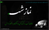 نماز شب در کلام منصور هاشمی خراسانی