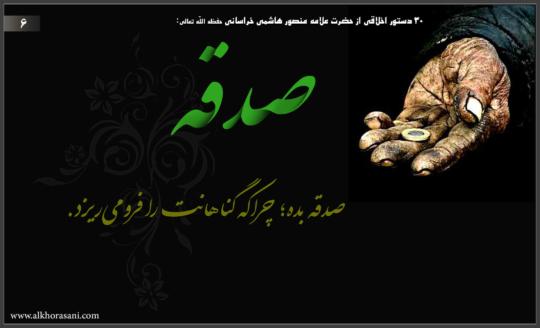 صدقه در کلام منصور هاشمی خراسانی