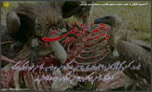 پرهیز از غیبت در کلام منصور هاشمی خراسانی