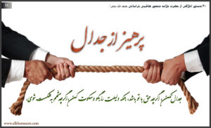 پرهیز از جدال در کلام منصور هاشمی خراسانی