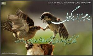 پرهیز از پرگویی در کلام منصور هاشمی خراسانی