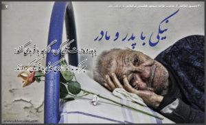 نیکی با پدر و مادر در کلام منصور هاشمی خراسانی