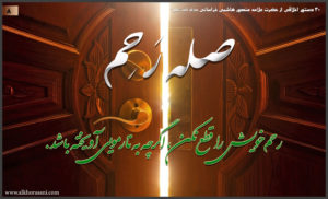 صله رحم در کلام منصور هاشمی خراسانی