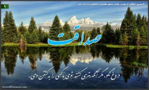 صداقت در کلام منصور هاشمی خراسانی