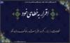 اقرار به خطای خود در کلام منصور هاشمی خراسانی