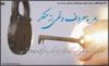 امر به معروف و نهی از منکر در کلام منصور هاشمی خراسانی