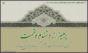 حکمتهای منصور هاشمی خراسانی