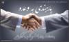 پایبندی به وعده در کلام منصور هاشمی خراسانی