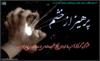 پرهیز از خشم در کلام منصور هاشمی خراسانی