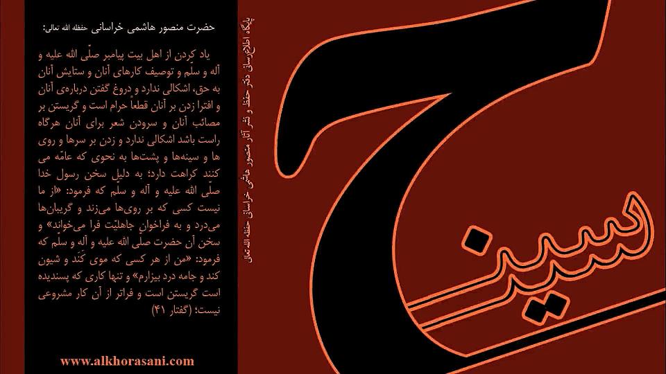 نهضت حسینی