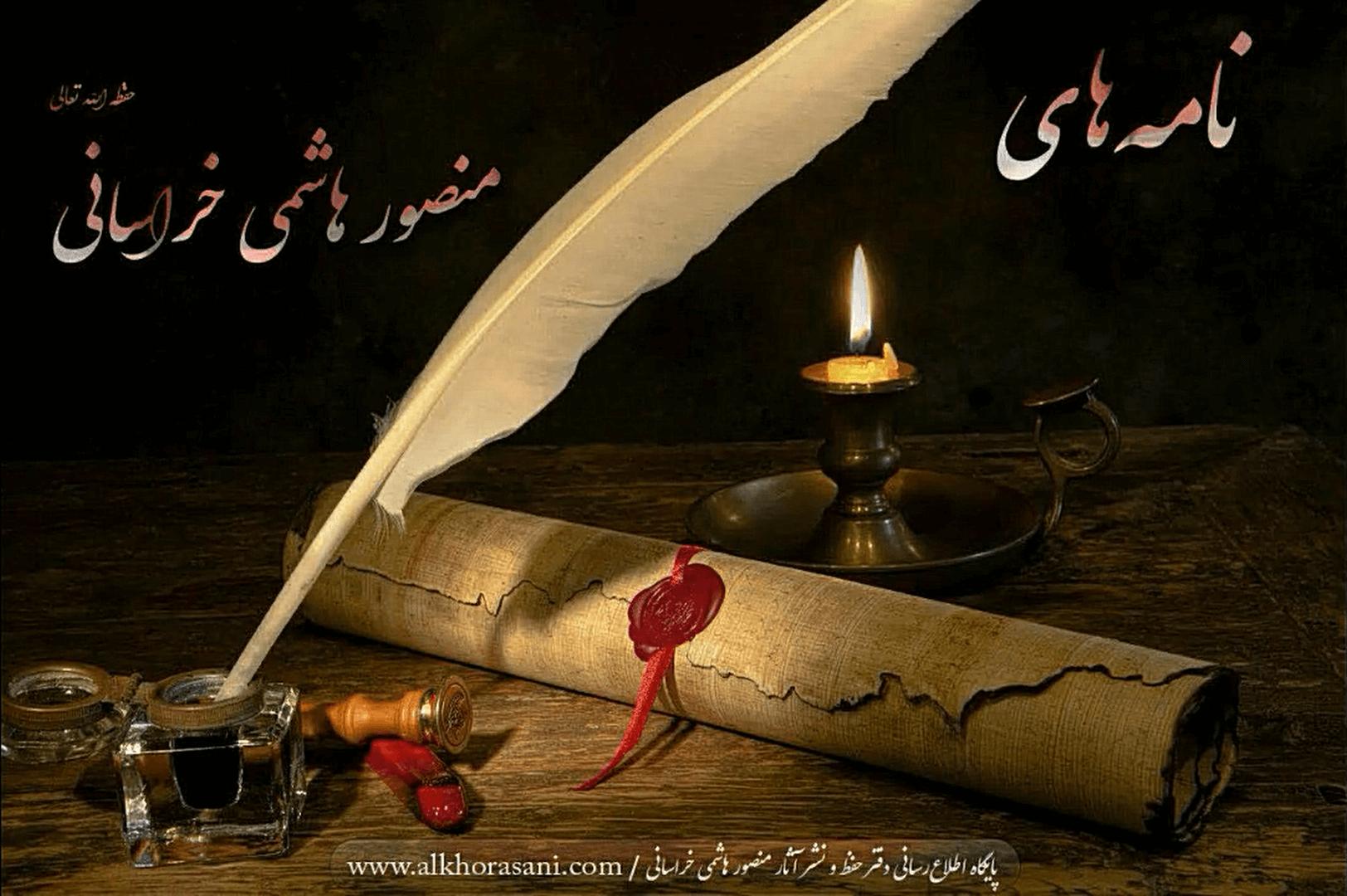 نامهی نهم از نامههای جناب منصور هاشمی خراسانی