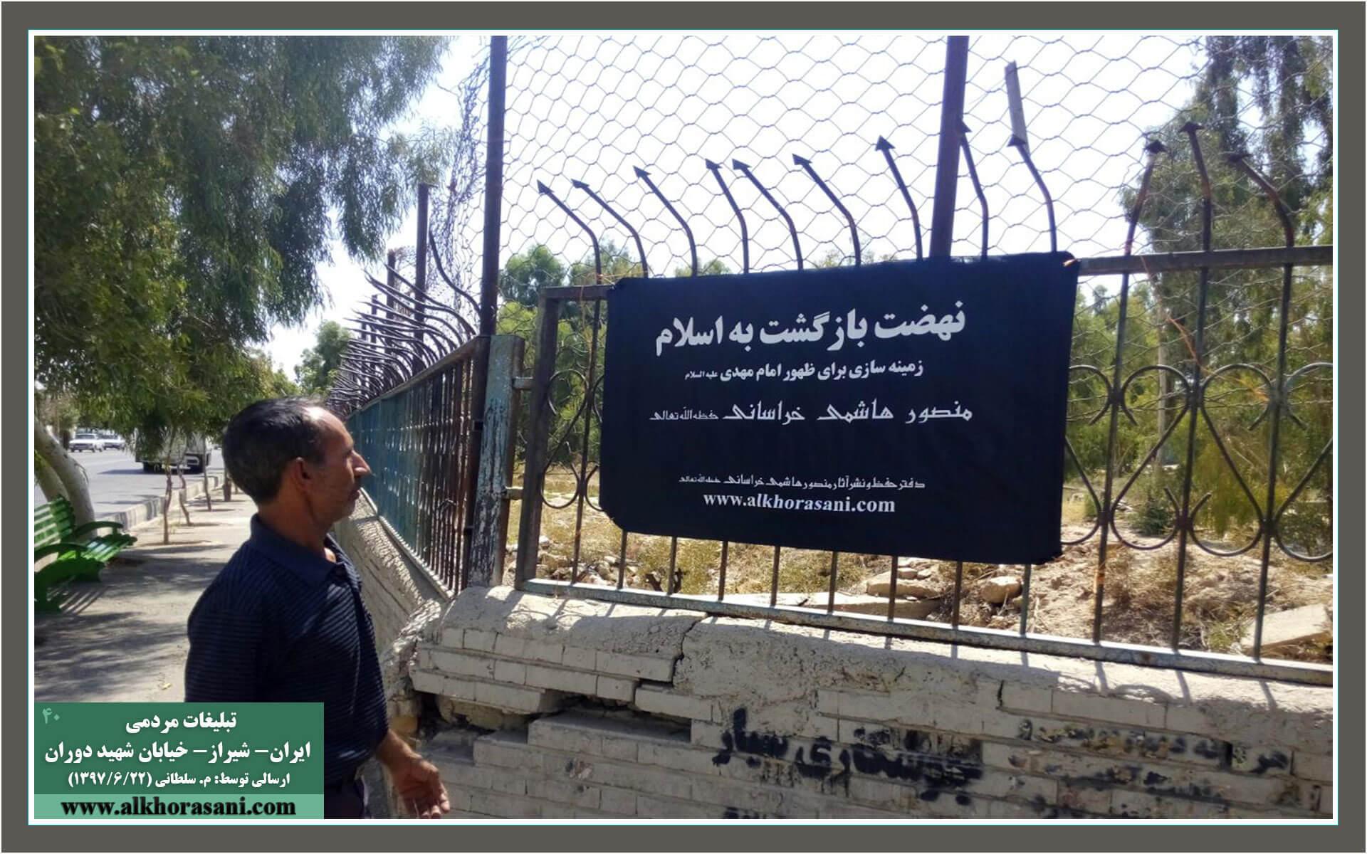 تبلیغات مردمی نهضت بازگشت به اسلام؛ شیراز