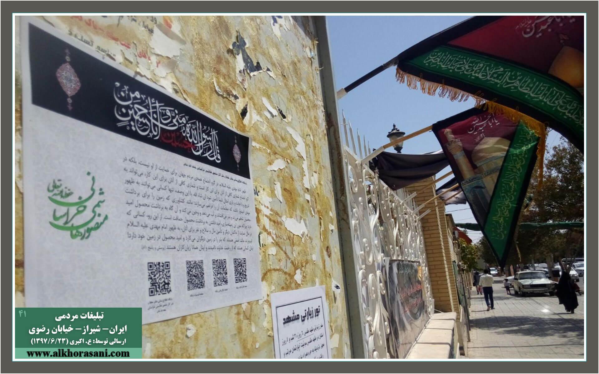 نهضت بازگشت به اسلام در شیراز