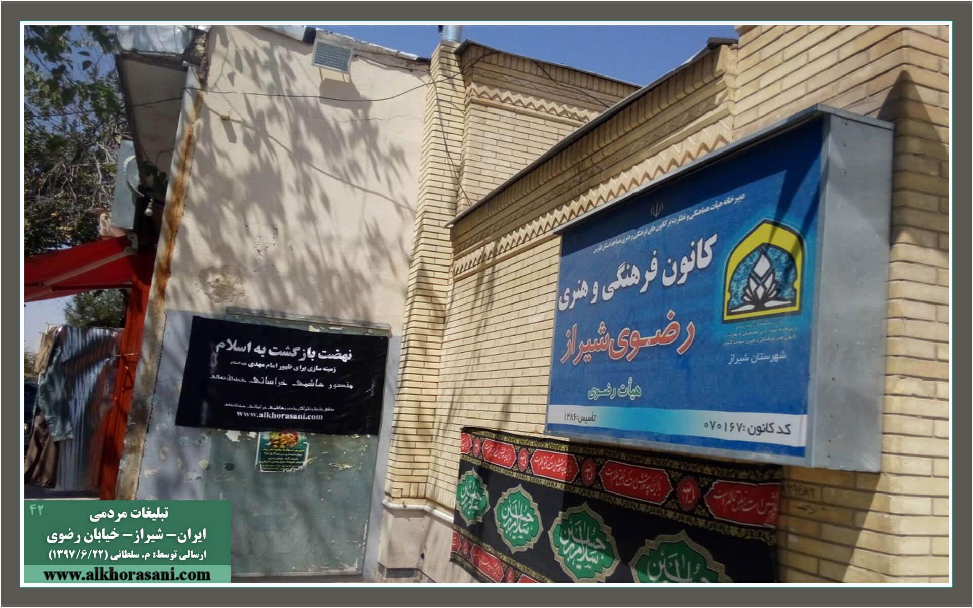تبلیغات نهضت بازگشت به اسلام در شیراز