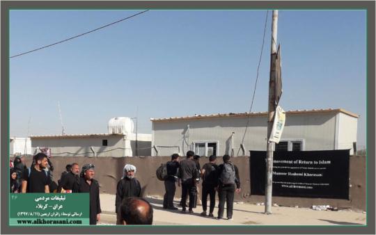 Movement of Return to Islam advertisement in Karbala Iraq