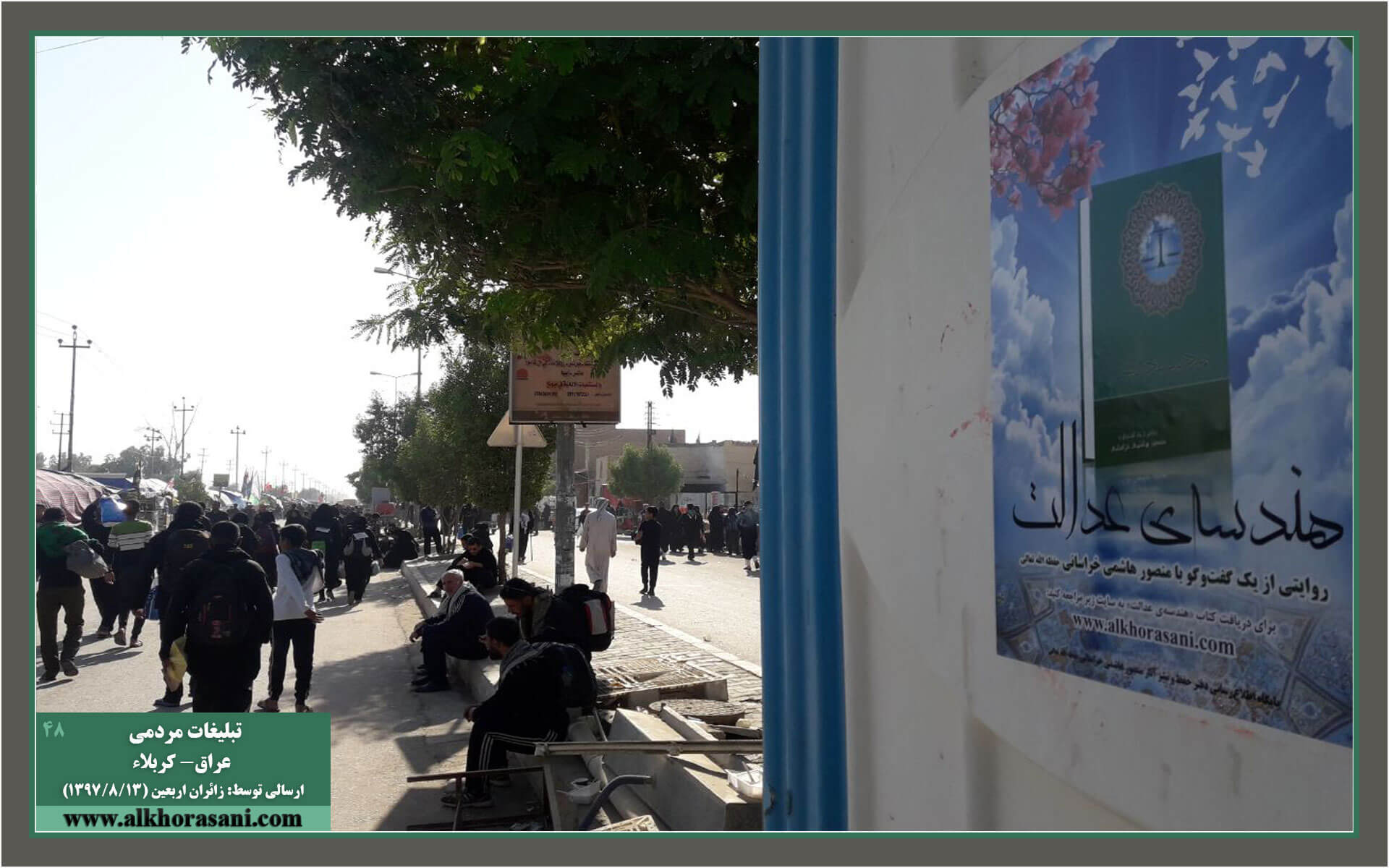 تبلیغات مردمی هندسهی عدالت کربلاء عراق