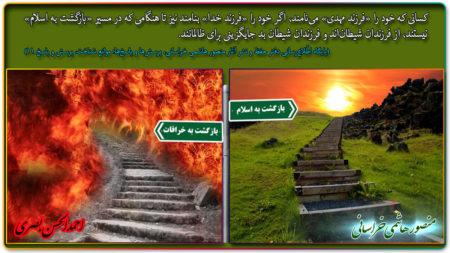 نصیحتی دلسوزانه به طرفداران و حامیان احمد الحسن بصری