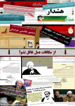 از مکافات عمل غافل نشو! عبرتی برای مسؤولان جمهوری اسلامی ایران