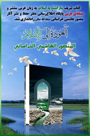 اطلاعیه کتاب العودة الی الاسلام