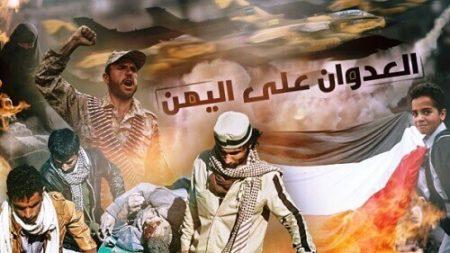 العدوان السعودی علی الیمن