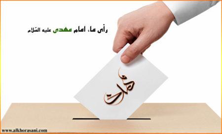 برشی از یک گفتوگو درباره انتخابات
