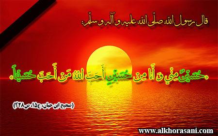 بازگشت به اسلام؛ امتداد نهضت حسین بن علی