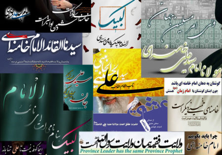 تذکّری خیرخواهانه به رهبر محترم ایران
