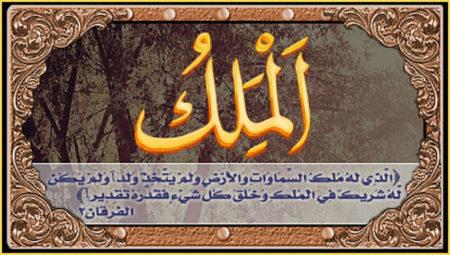 حاکمیّت در اسلام از دیدگاه علامه منصور هاشمی خراسانی
