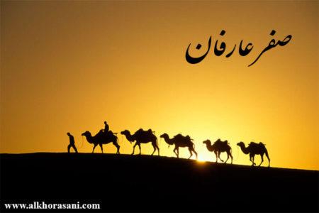 صفر عارفان