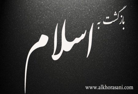 بررسی علل خودداری از همراهی با نهضت بازگشت به اسلام