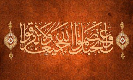 مهدی؛ محور اتحاد مسلمین