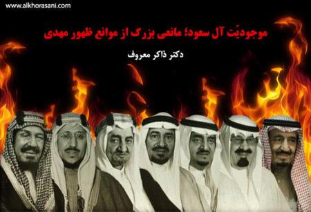 موجودیت آل سعود؛ مانع ظهور مهدی
