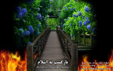 نامهای برای حضرت منصور هاشمی خراسانی