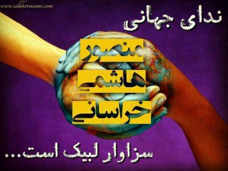 ندای جهانی منصور هاشمی خراسانی