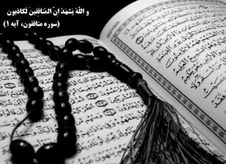 سیطرهی منافقان بر جهان اسلام