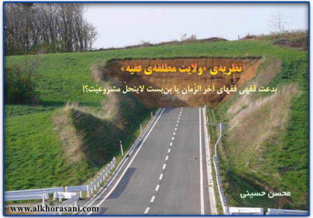 ولایت مطلقه فقیه بدعت فقهی یا بن بست مشروعیت