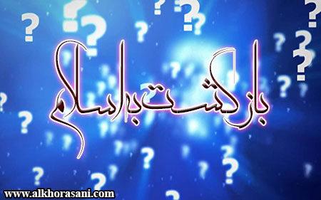 چرا بازگشت به اسلام