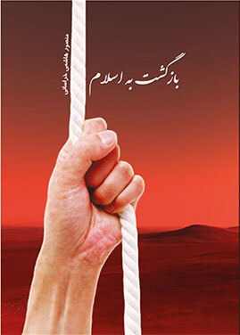 کتاب بازگشت به اسلام؛ راه نجات جهان اسلام