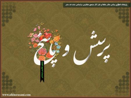 پرسش و پاسخ از دفتر علامه منصور هاشمی خراسانی