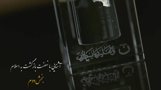 آشنایی با نهضت بازگشت به اسلام (2)