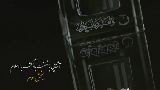 آشنایی با نهضت بازگشت به اسلام (3)