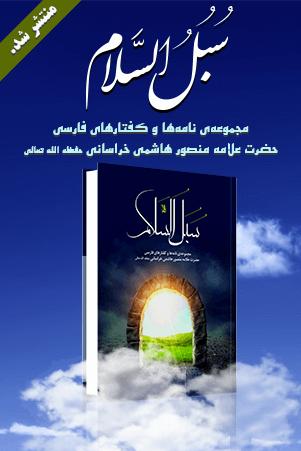 اطلاعیه انتشار کتاب سبل السلام