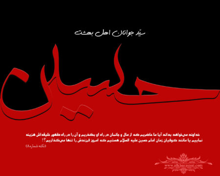پوستر حسین، سید جوانان اهل بهشت