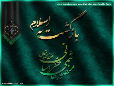 آشنایی با نهضت بازگشت به اسلام
