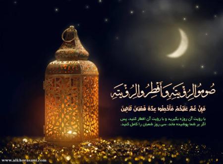 تعیین روز اول و آخر رمضان