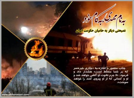 آتش سوزی های ایران