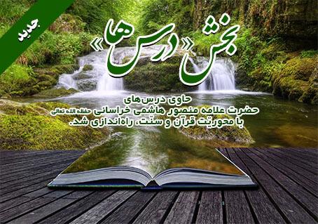 بخش درسها با محوریت قرآن و سنت