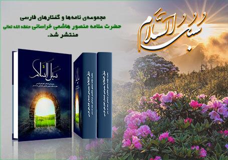 انتشار کتاب سبل السلام