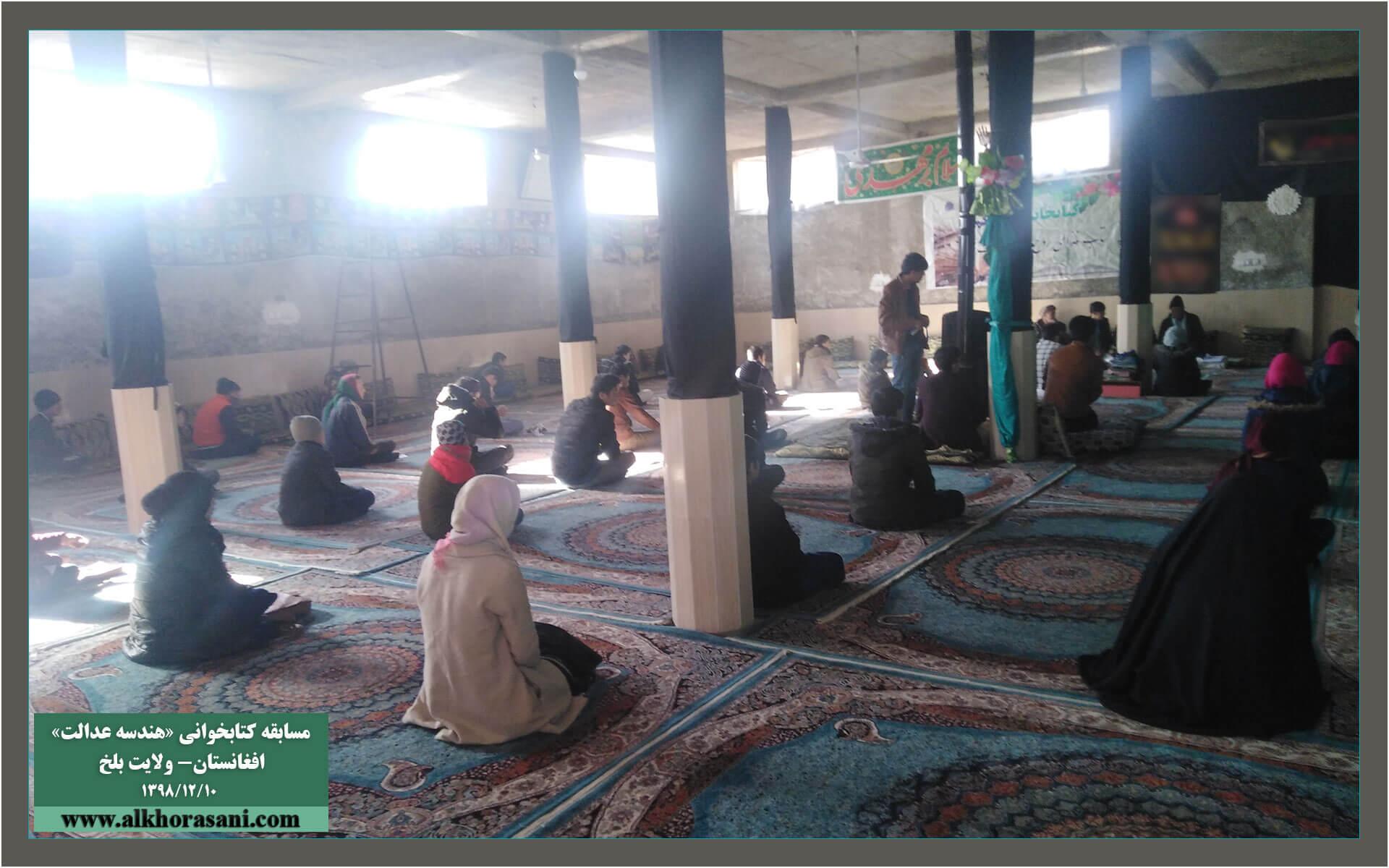 مسابقه کتابخوانی هندسه عدالت در ولایت بلخ افغانستان