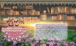 پرسشها و پاسخها دربارهی اندیشههای منصور هاشمی خراسانی